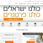 Ne m'appelez plus jamais Orange Israel